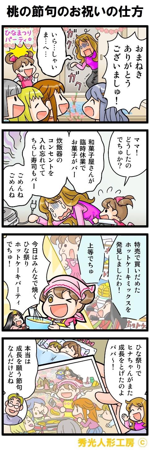 11/15豆知識マンガ