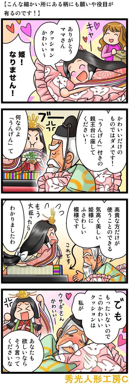 2/6豆知識マンガ