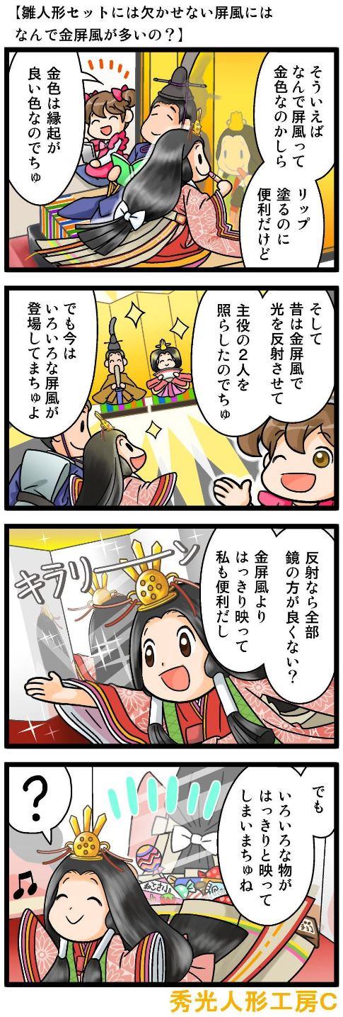 2/13豆知識マンガ