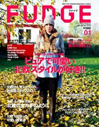 永山マキ・FUDGEコラム