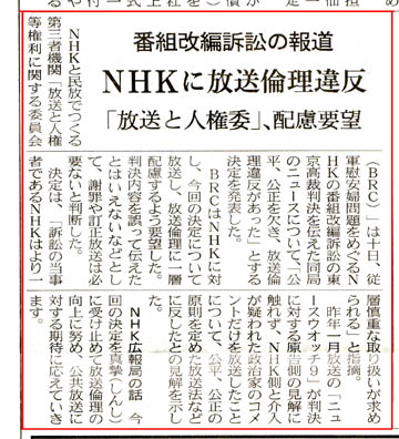 NHKについての記事「NHK放送倫理違反」