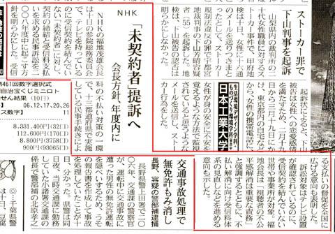 NHK「未契約者」提訴へ やはりNHK不要論