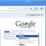Google Chrome 右クリック