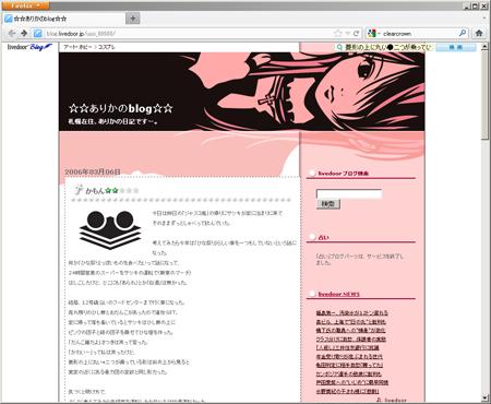 ☆☆ありかのblog☆☆