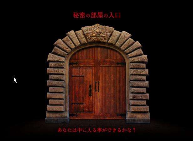 秘密の部屋.jpg