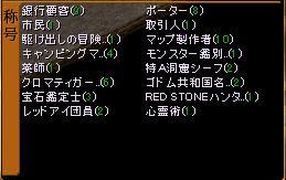 RedStone 081878.JPG