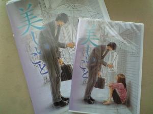 美しいことパンフ&DVD