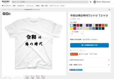 令和は俺の時代 Tシャツ