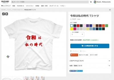 令和は私の時代 Tシャツ