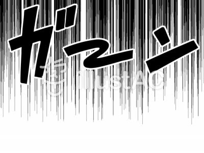 漫画素材 効果線 効果音付き ガーン