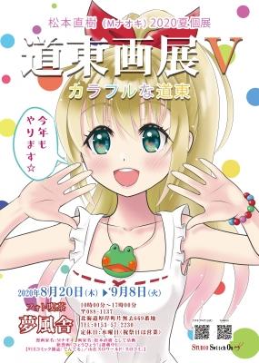 道東画展� カラフルな道東 Mナオキ 個展ポスター