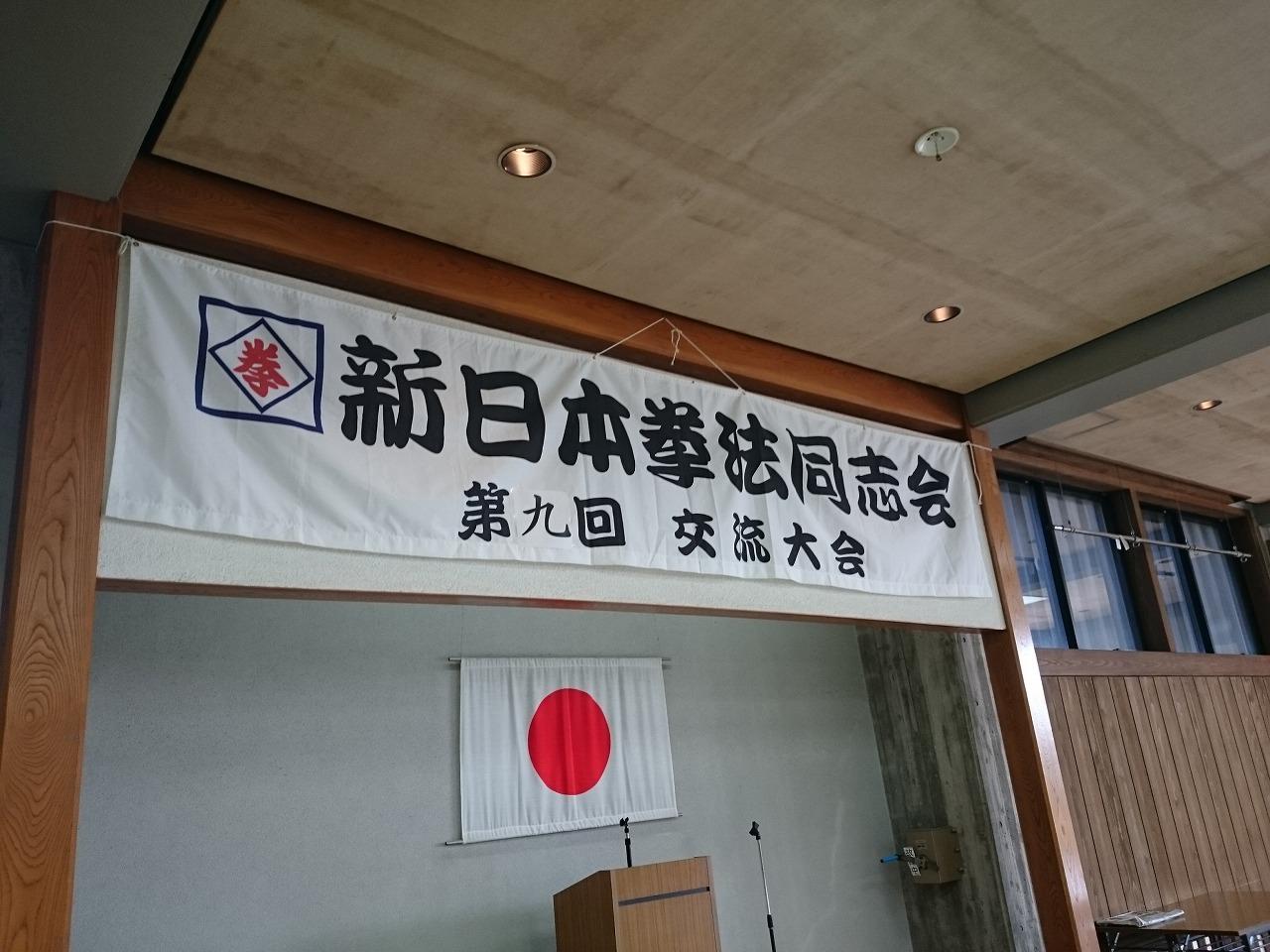 日本拳法 徳島