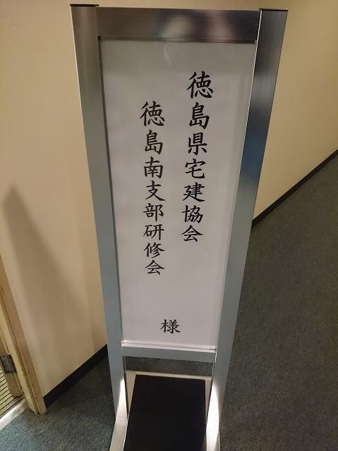 宅建協会 徳島文理大学