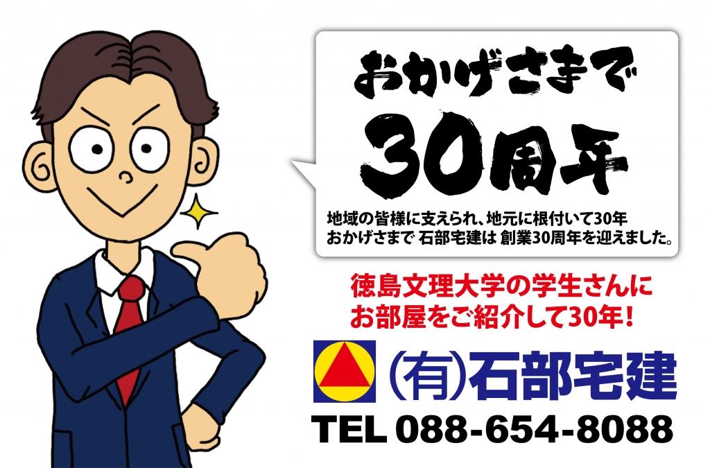 徳島文理大学イルミネーション 不動産
