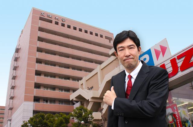 徳島文理大学 石部宅建