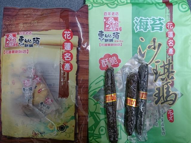 台湾土産 パイナップルケーキ