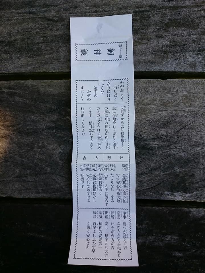 大吉 おみくじ 石部宅建 学生マンション 徳島文理大学