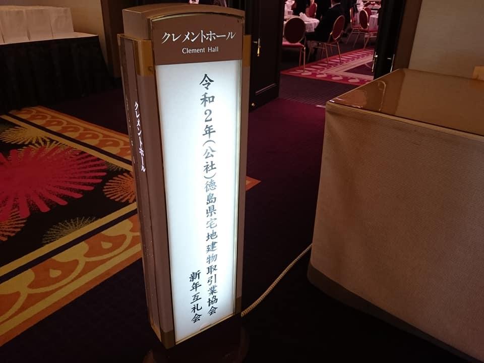 徳島文理大学 学生マンション 新年互礼会