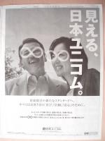 日本ユニコム新聞広告
