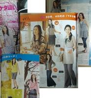 光文社『女性自身』4月1日発売号(4月12日号)