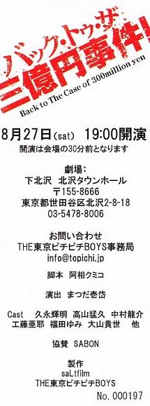 バック・トゥ・ザ三億円事件!チケット