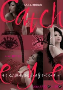 Catch eye ちらし(はがき)