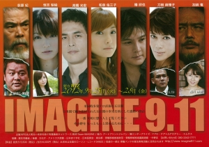 2012『IMAGINE 9.11』チラシ表