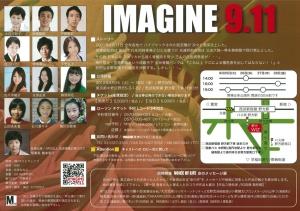 2012『IMAGINE 9.11』チラシ裏