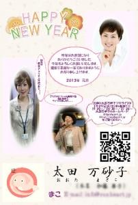 2013年の年賀状
