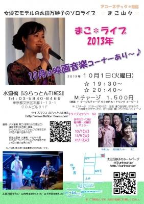 2013/10/1(火)ライブちらし