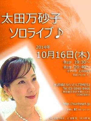 2014/10/16(��)�饤�֥ե饤�䡼