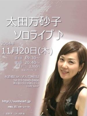 2014/11/20(木)ライブフライヤー