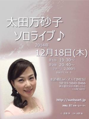 2014/12/18(木)ライブフライヤー
