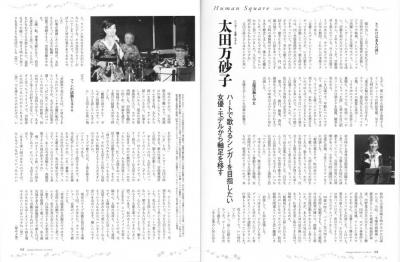 産業新潮2014/12月号Human Square記事
