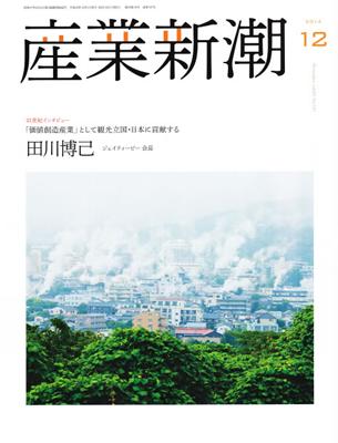 産業新潮2014/12月号表紙