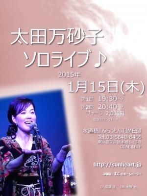 2015/1/15(木)ライブフライヤー
