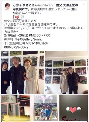 大澤正之写真展Facebookにアップした画像より