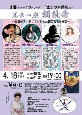 2017.04.16朗読会フライヤー