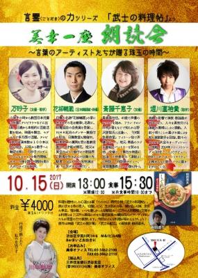 2017.10.15朗読の会フライヤー