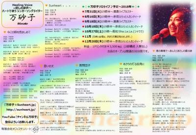 万砂子オリジナルソング紹介フライヤー6月更新分