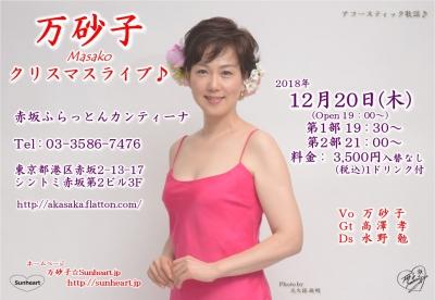 2018年12月20日(木)赤坂ライブフライヤー
