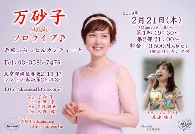 2019年2月21日(木)赤坂ライブフライヤー