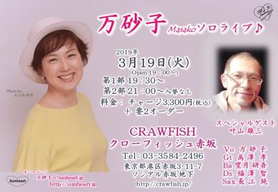 2019年3赤坂ライブフライヤーゲスト叶山雄三