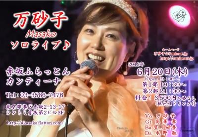 2019年6月20日(木)赤坂ふらっとんカンティーナライブフライヤー