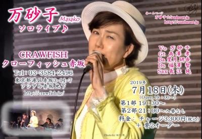 2019年7月18日(木)クローフィッシュ赤坂ライブフライヤー