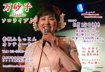 2019年8月15日(木)赤坂ふらっとんカンティーナライブ
