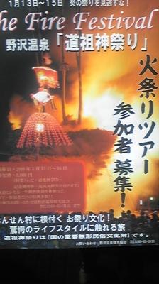 火祭りツアー募集