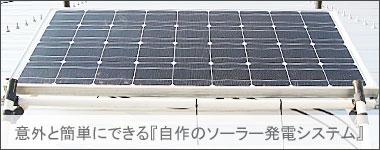 意外と簡単に出来る自作ソーラー発電