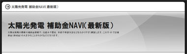 太陽光発電 補助金NAVI(最新版)