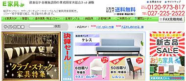 椅子・テーブル店舗の家具販売